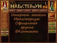 магистериум конкурс