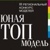 Юная Топ Модель 2011