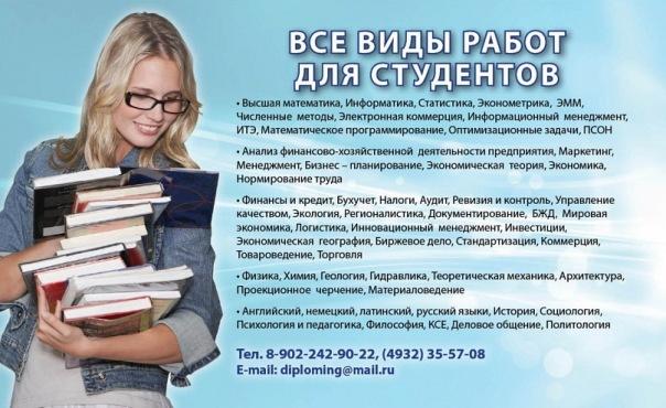 Дипломная курсовая контрольная работа Иваново ВКонтакте Контрольные курсовые дипломы в Иваново и РФ