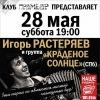 Игорь Растеряев в Премьере