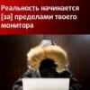 Всероссийский протест против политики власти.