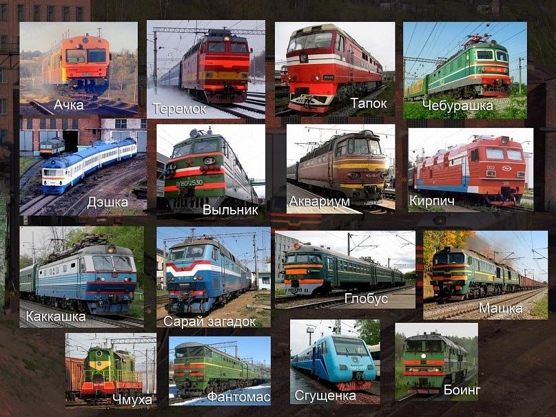 Сарай загадок, Чебурашка, Тапок, и многие другие поездатые прозвища