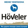 Корма для лошадей HOEVELER (пр-во Германия)