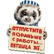 Пятница же)