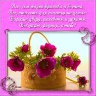 Подружке... Доброе утро!!! Доброго дня!!!