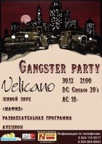 Gangster party.  Приглашаем вас в канун нового года отправиться в...