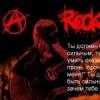 Рок-Россия - Rock-Rusiya - Рок-Расея - Rock-Rusi