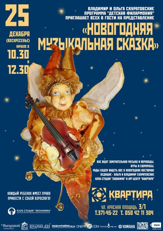 Новогодняя музыкальная сказка  детский праздник