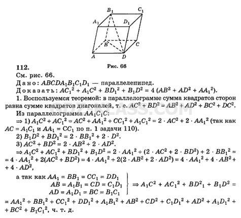 скачать решебник по геометрии 10-11 класс атанасян 2010 год