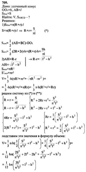 гдз по геометрии по 7 класс: