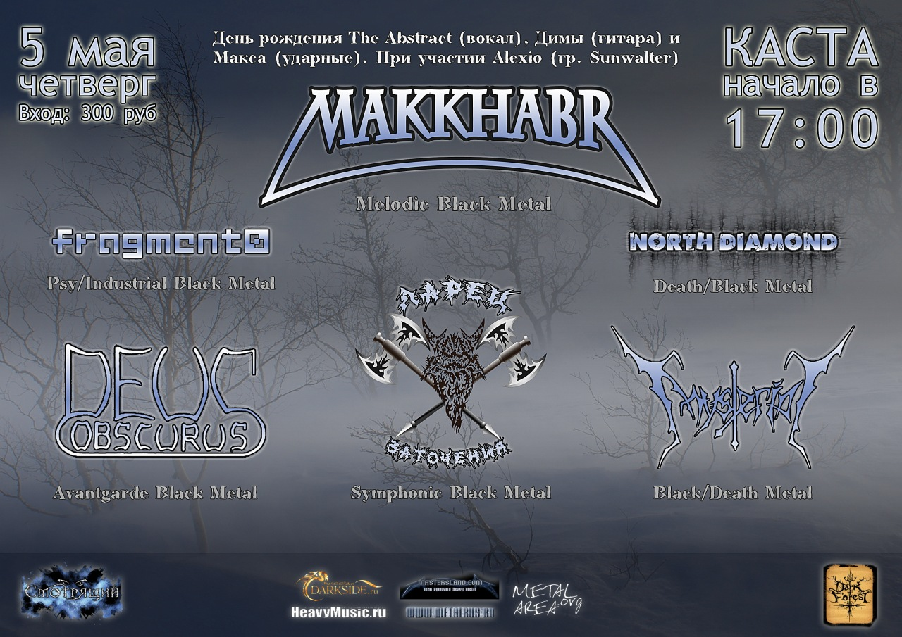 Концерт MAKKHABR 5 мая 2011 года
