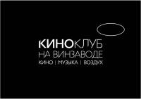 Киноклуб Винзаводе