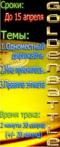 GoldenBattle_vol1[2 РАУНД]