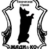 """Творческая студия """"ЖАДИ&КО"""". ШКОЛА ДЛЯ СОБАК!"""