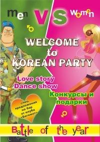 Korean Party, 12 апреля , Новосибирск, id168329662