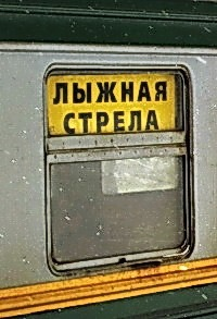 ЛЫЖНАЯ СТРЕЛА-2016