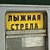 """""""ЛЫЖНАЯ СТРЕЛА-2018"""""""