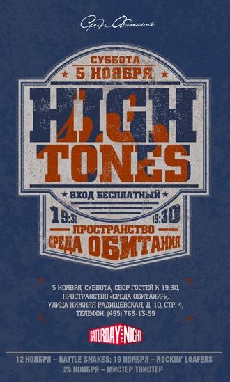 """05.11 High Tones в """"Среде Обитания"""""""