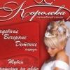 КОРОЛЕВА свадебный салон в Витебске, Смоленск