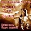 Мисс Общежитий РГСУ 2012