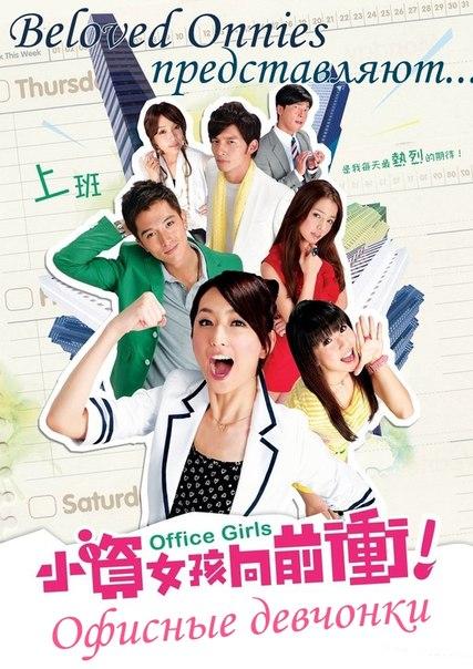 Офисные девчонки / Office Girls