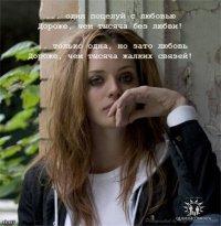 Anna Zayceva, 13 октября 1988, Киев, id43269622