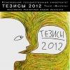 """Фестиваль """"Тезисы 2012""""."""