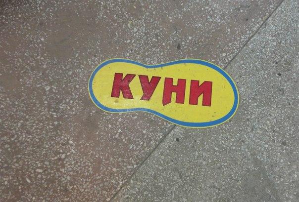 В Йошкар–Оле встретил магазин с огромными рекламами… Ну грех не исправить=) Оригинал: «КУХНИ»