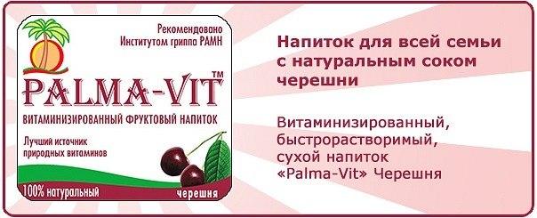 """Напиток  """"Palma-Vit """" с натуральным соком черешни."""