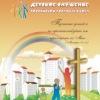 Детское Служение Ассамблей Бога