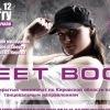 STREET BOOM 2012 - 21.04/ ул. Орловская 12
