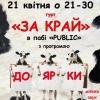 """ЗА КРАЙ в клубі """"PUBLIC"""" (ТРЦ DEPO't), м. Чернівці, 21 квітня"""