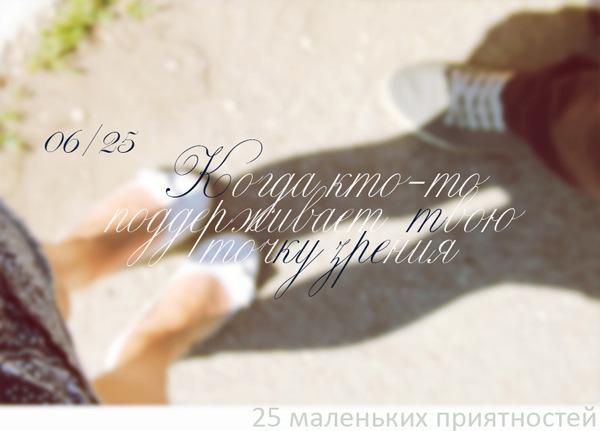 25 маленьких приятностей