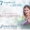 7 апреля Екатерина Болдырева сольный концерт в Москве