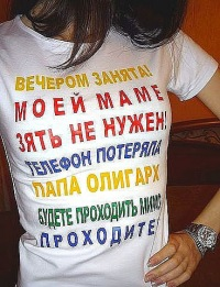 Таня Басова, Караганда