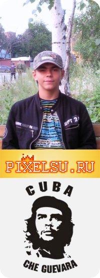Денис Эпов, 9 января , Минск, id24438748