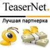TeaserNet - тизерка, которая рулит всех!
