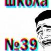 Школа №39 г.Саранска.