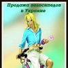 ***ВЕЛОСИПЕДЫ***[Продажа велосипедов в Украине,