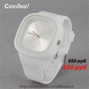 ...в бресте белые силиконовые часы продаются, типа таких (кроме свотчей...