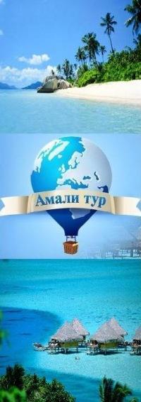 Амали Тур