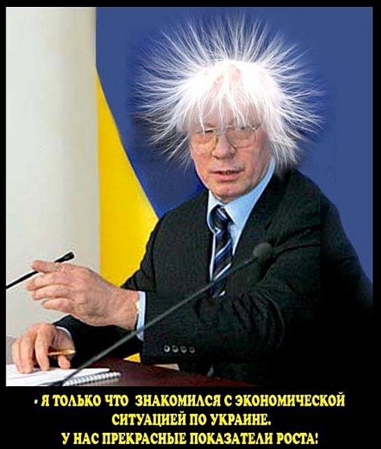 Янукович потребовал, чтобы Азаров с нового года снизил цены на газ - Цензор.НЕТ 3707