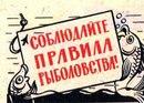 Соблюдайте правила рыболовства Берегите рыб Спичечная фабрика Сибирь.