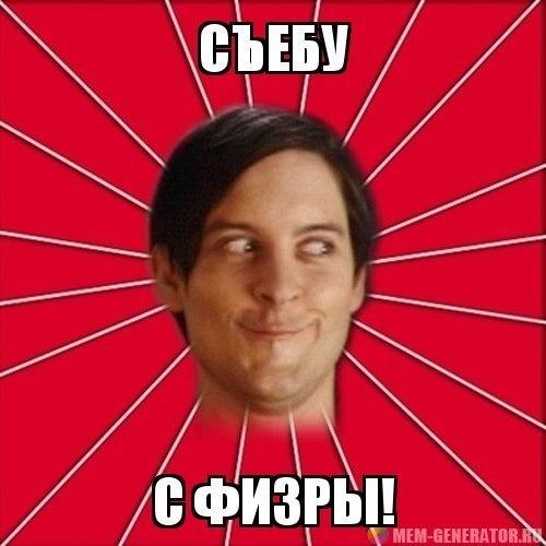 Футбольные мемы 2012 года февраль