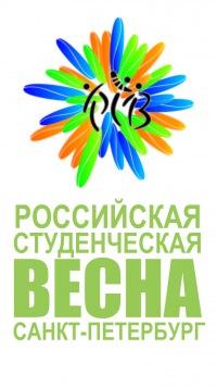 Российская СТУДВЕСНА 2014, САНКТ-ПЕТЕРБУРГ