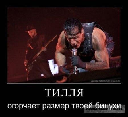 Смешные картинки и демотиваторы Rammstein | ВКонтакте