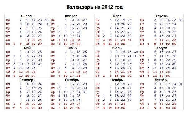 календарь чемпионата россии по футболу скачать