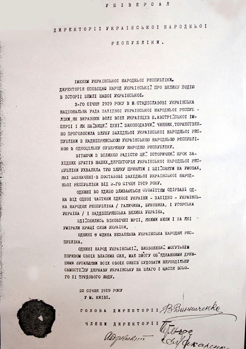 Акт злуки УНР та ЗУНР
