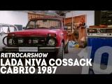 Retro Car Show #10 Lada Niva Cossack Cabrio 1987