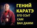 Билл Уоллес Супернога - Король КАРАТЭ, реальный бой